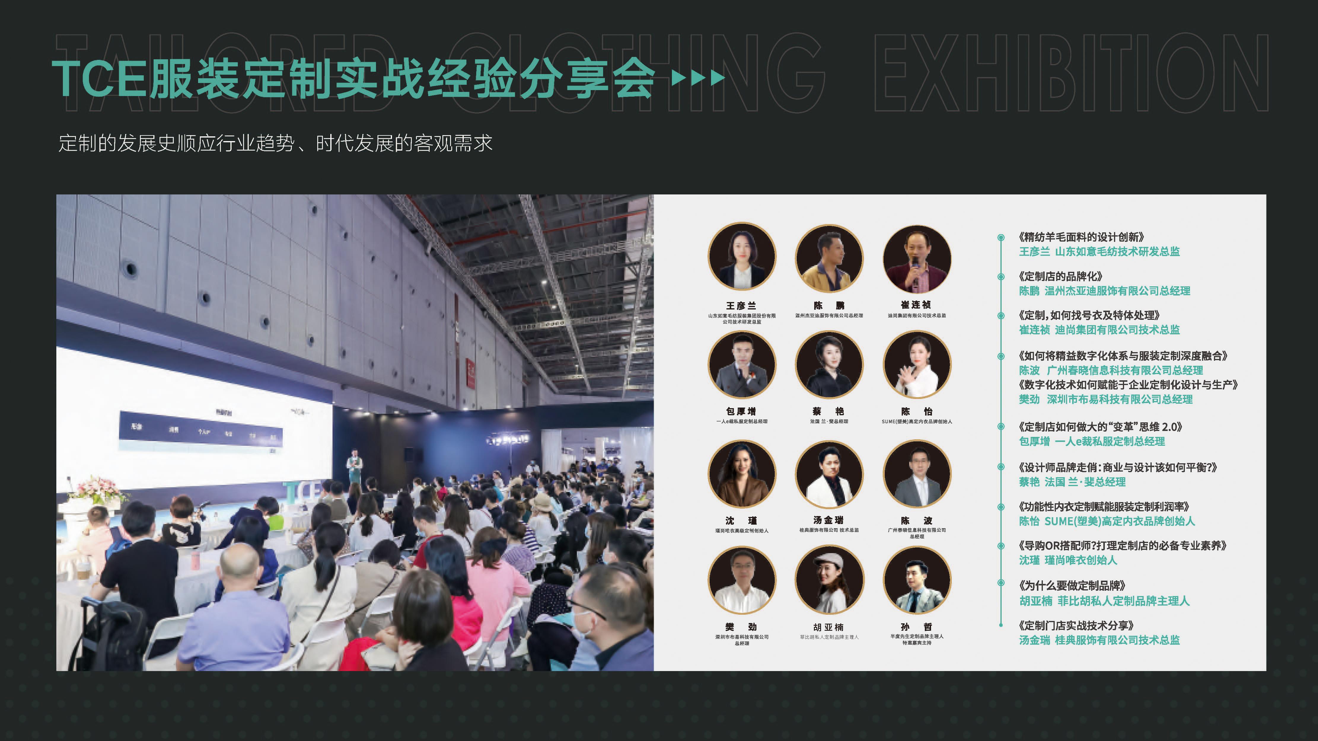 2021TCE服装定制展(上海站)展后报告_部分13.jpg