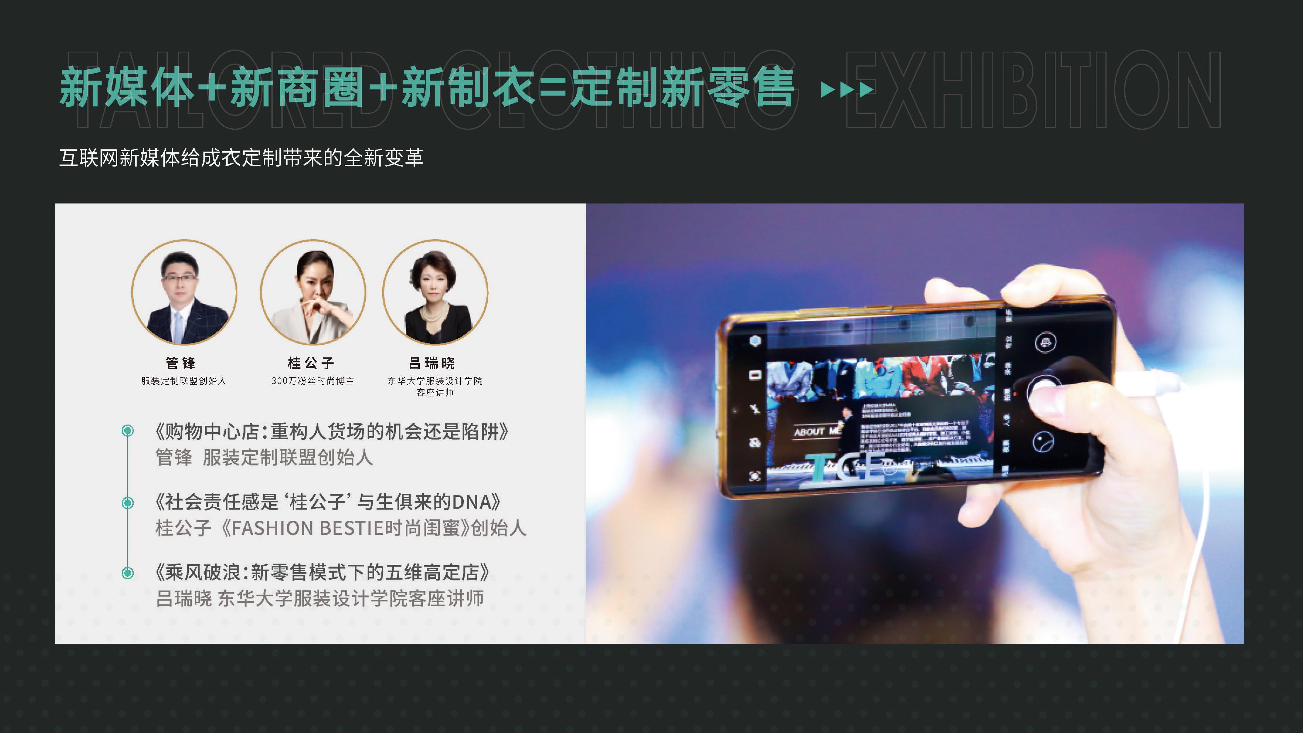 2021TCE服装定制展(上海站)展后报告_部分15.jpg